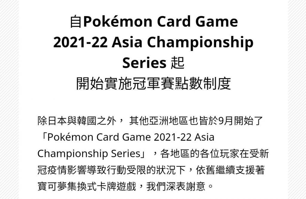 Pokemon announcement asia circuit